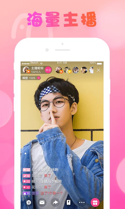 小爱app截图4