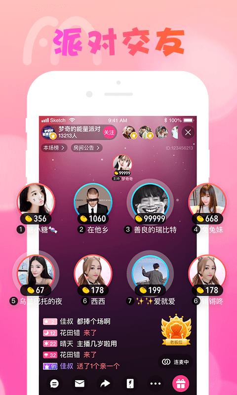 小爱app截图1
