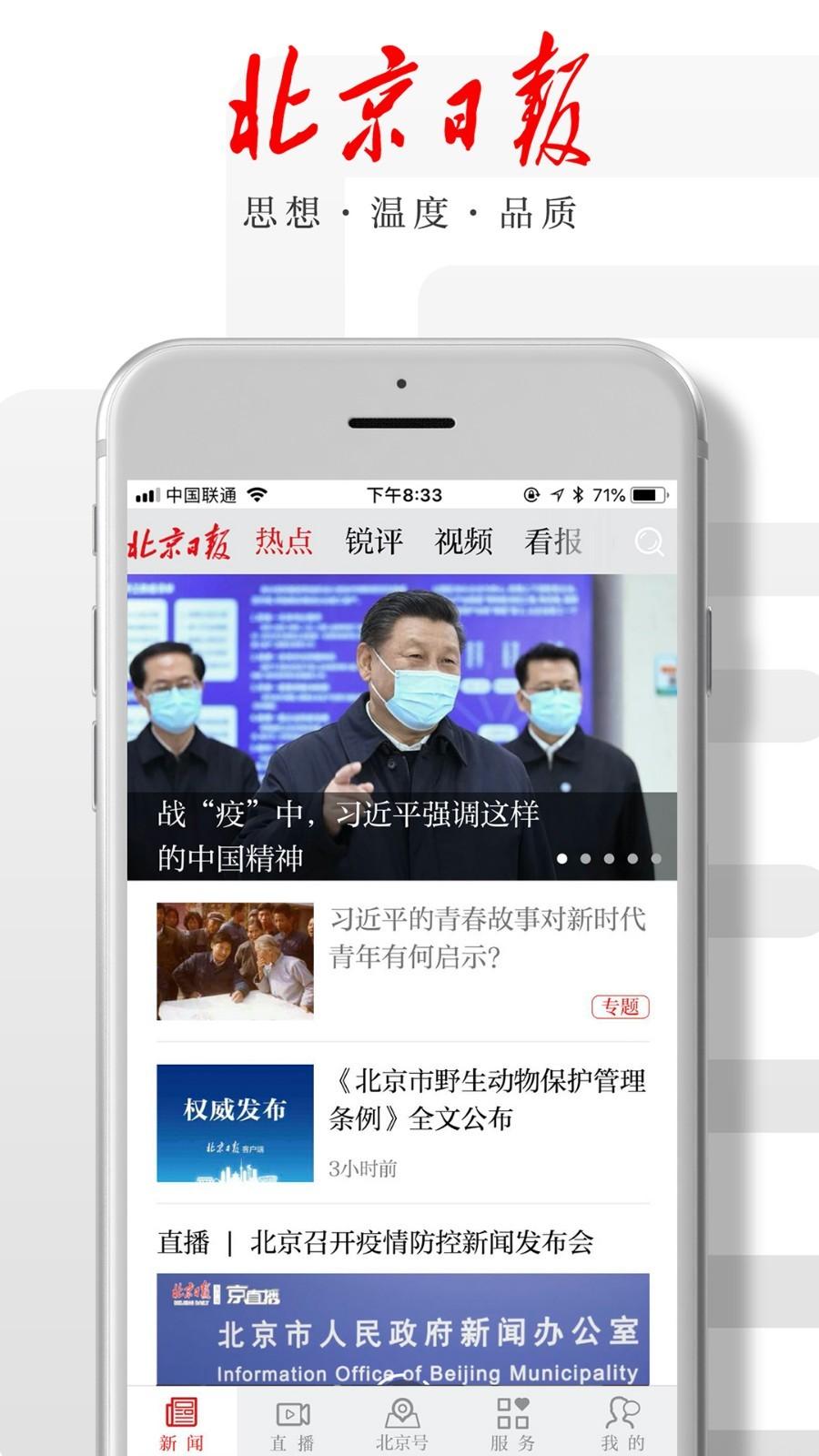 北京日报app截图3