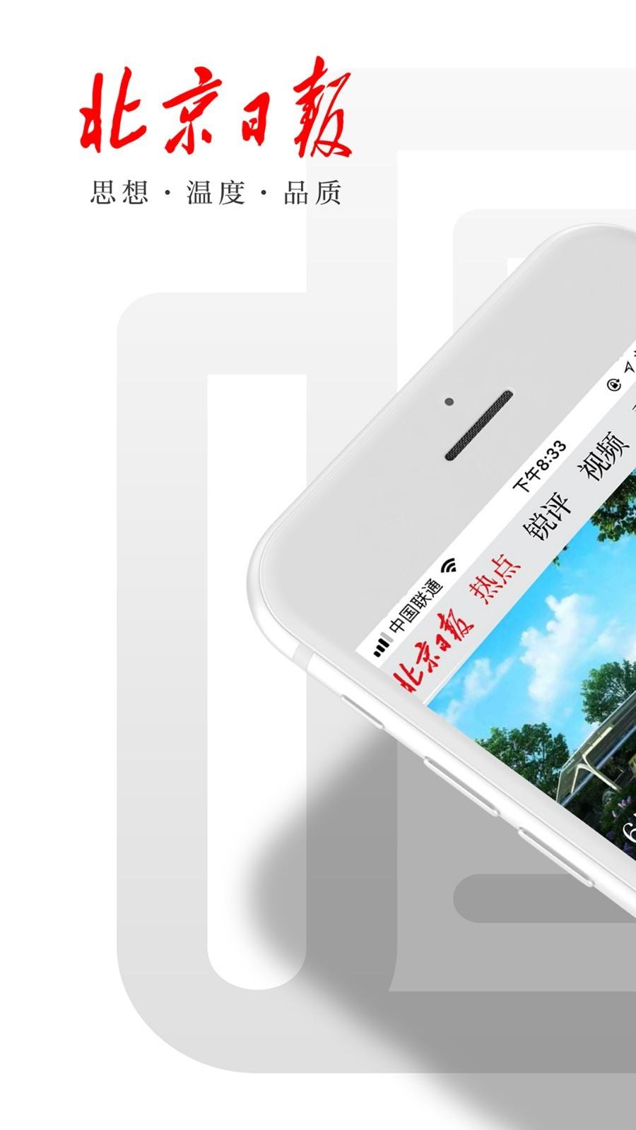 北京日报app截图1