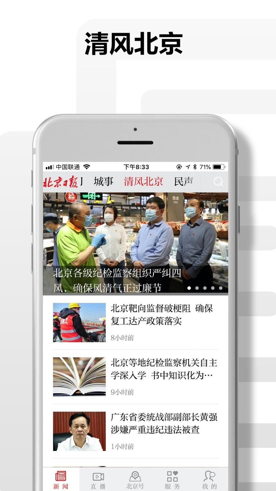 北京日报app截图4