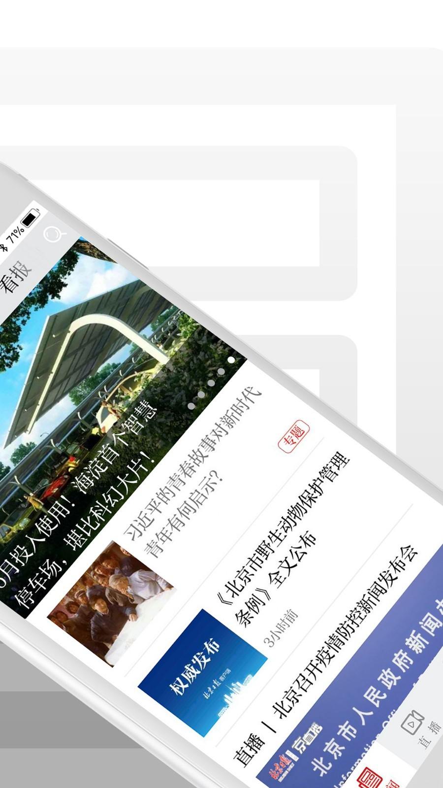 北京日报app截图2
