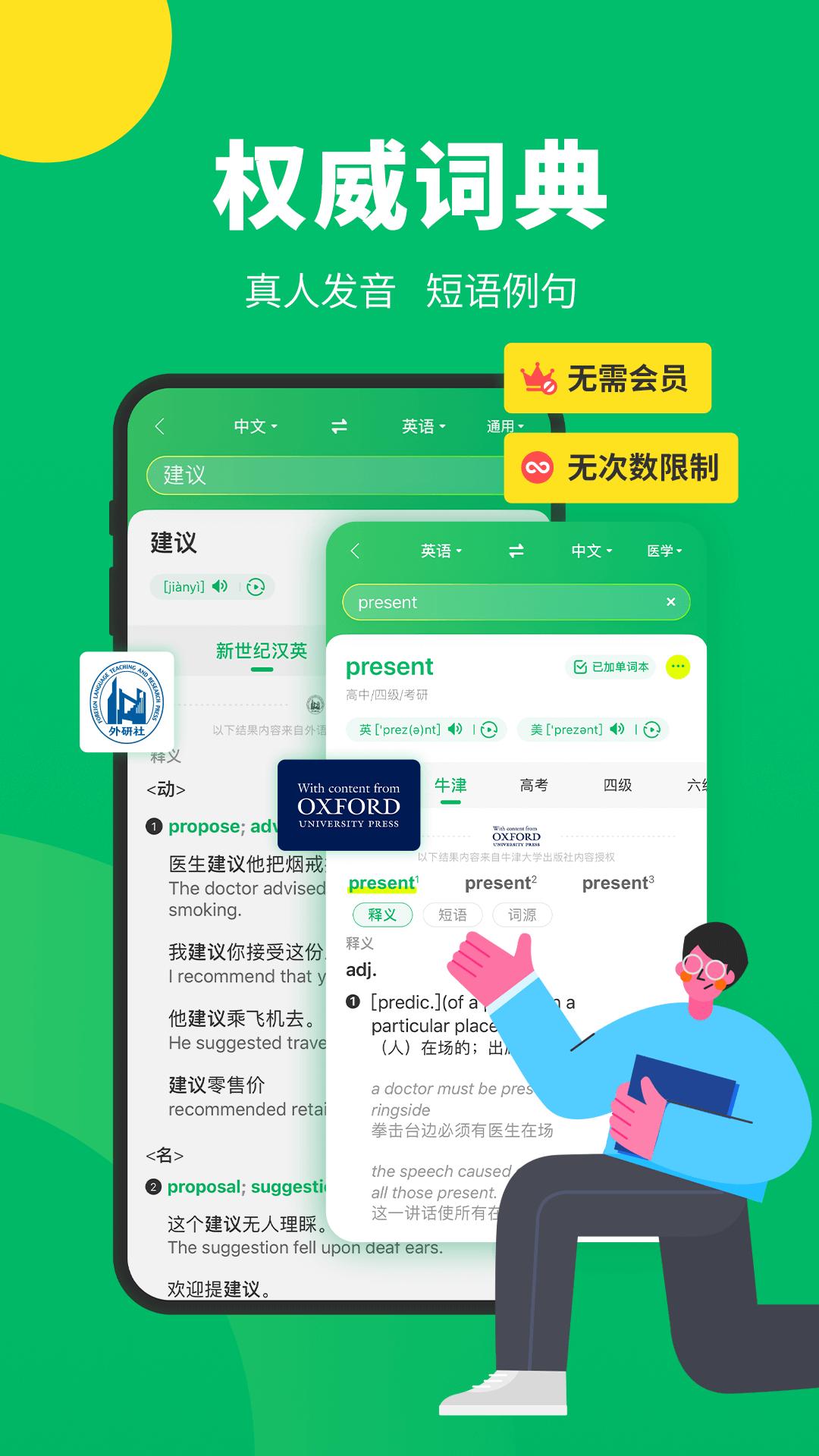 翻译 搜狗