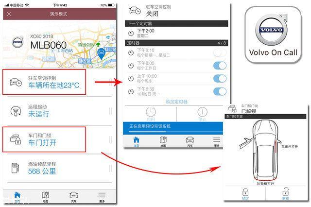 手机里的用车生活 汽车品牌App汇总