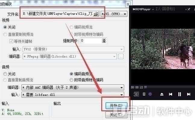 kmplayer如何截取视频3