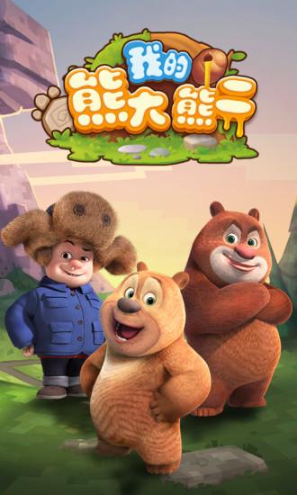 我的熊大熊二截图1