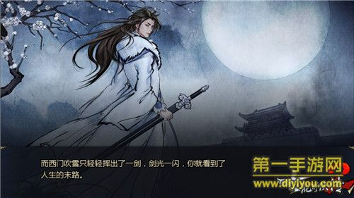 《古龙群侠传2》评测:闯荡古龙全新江湖
