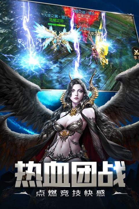 天使纪元截图2