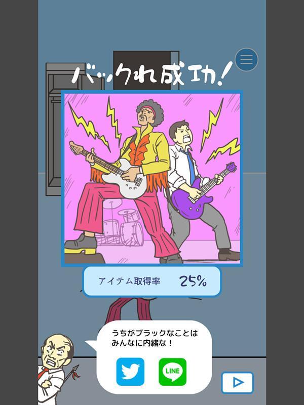 《逃离公司》评测:另类日式花样翘班!