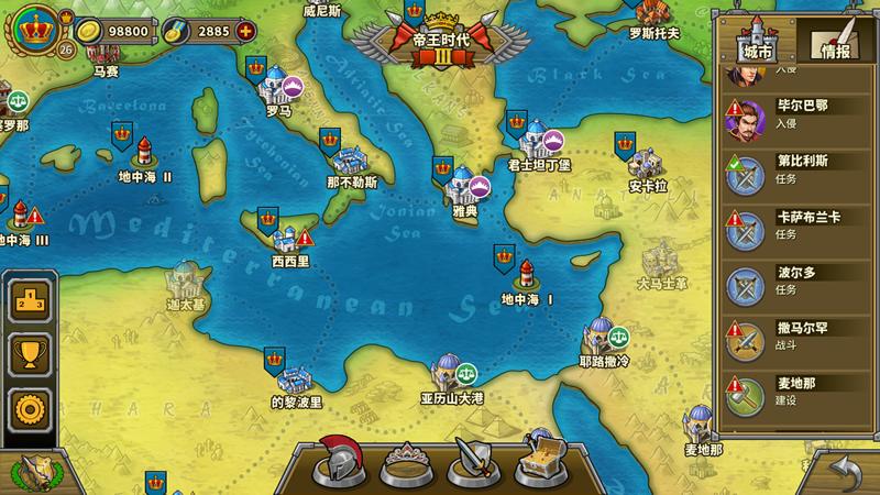 欧陆战争5帝国截图2