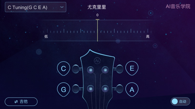 AI调音器截图2