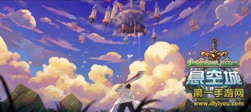 《悬空城》评测:来一场脑洞里的奇妙冒险吧