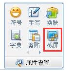 QQ输入法怎么截图 QQ输入法截屏方法