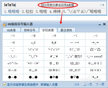 QQ输入法如何打出特殊符号的?