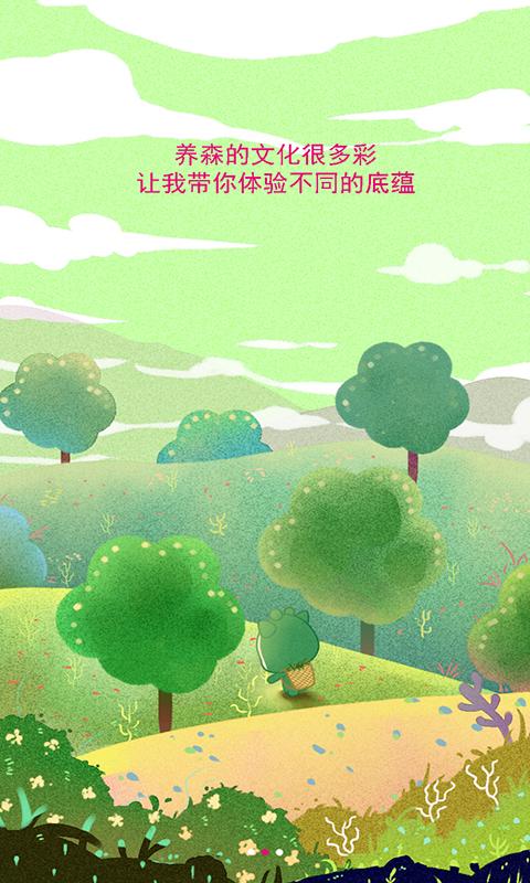 养森app截图2