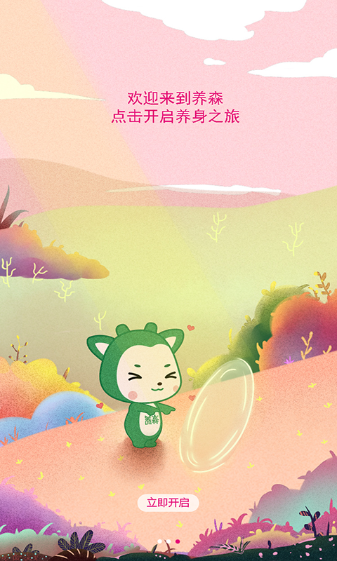 养森app截图3