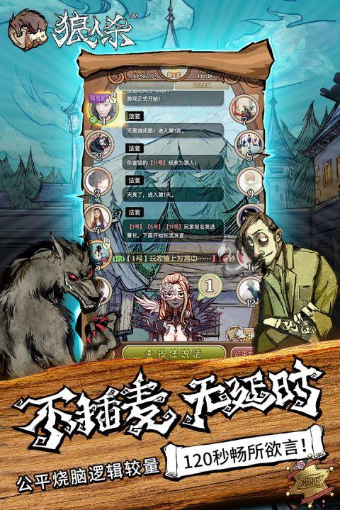 网易狼人杀电脑版截图3