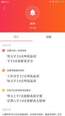 小爱音箱app截图4