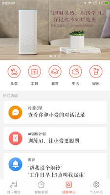 小爱音箱app截图3