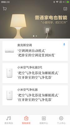 小爱音箱app截图2