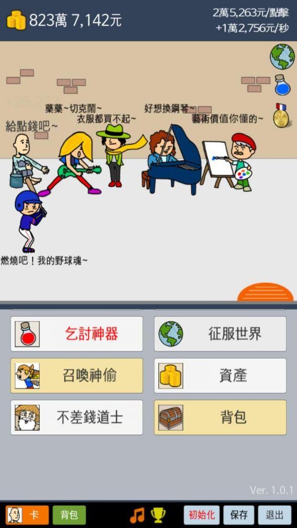 天天不上班评测:试问谁的梦想不是暴富呢[多图]图片5_网侠手机站
