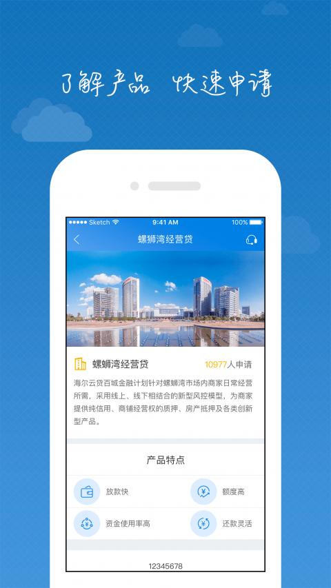 易贷网昆明站_海易贷app下载_海易贷手机版下载_手机海易贷下载