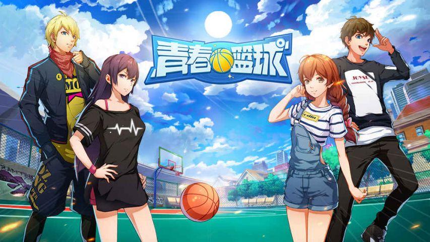 青春篮球截图1