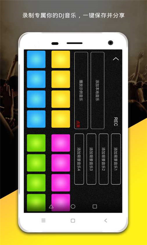 DJ打碟机截图4