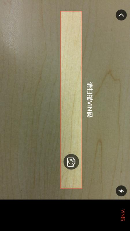 中安慧视VIN码识别截图3