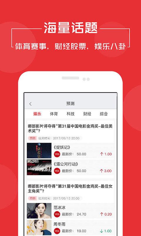 未来无限app截图4