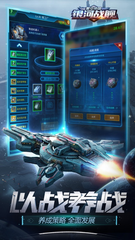 银河战舰截图3