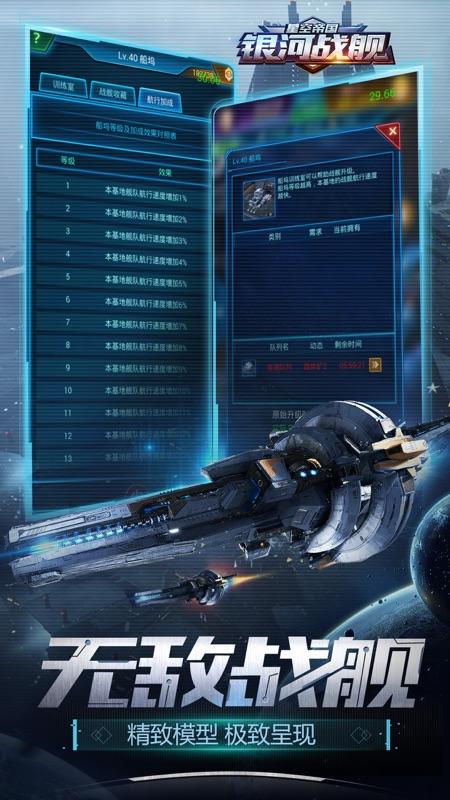 银河战舰截图4