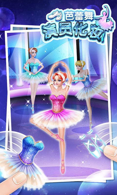 芭蕾舞小公主截图1