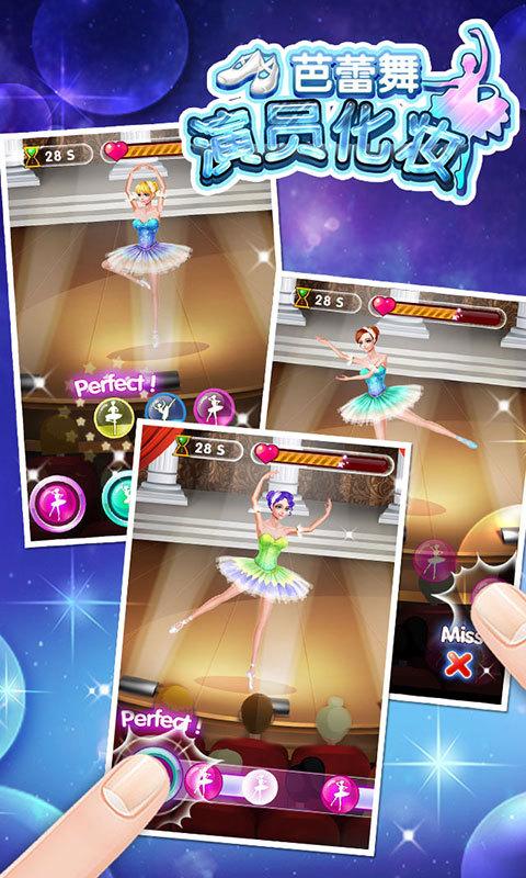 芭蕾舞小公主截图4