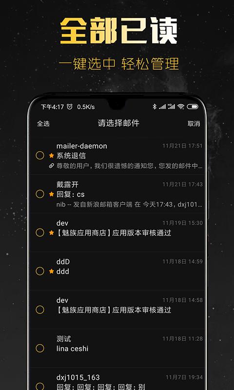 新浪邮箱app截图1