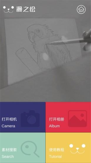 光学绘画截图1