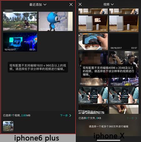 VeeR Editor评测:一款可以用手机剪辑VR视频的APP