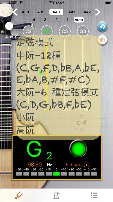 阮调音器截图4