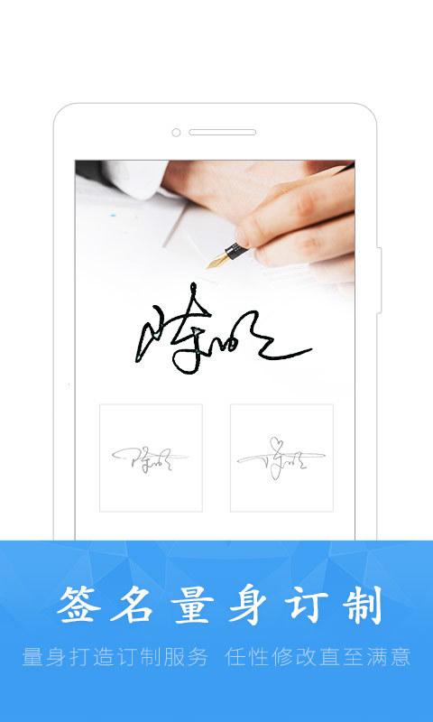 签名设计大师版截图1
