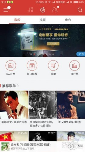QQ/网易/酷我/酷狗/虾米App大PK:想完美不容易