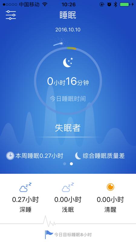 优活手环app截图3