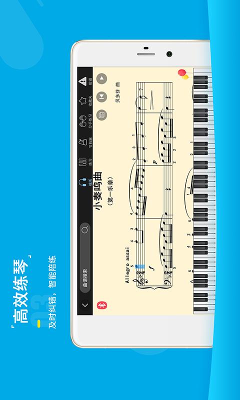 小手学琴家长端截图3