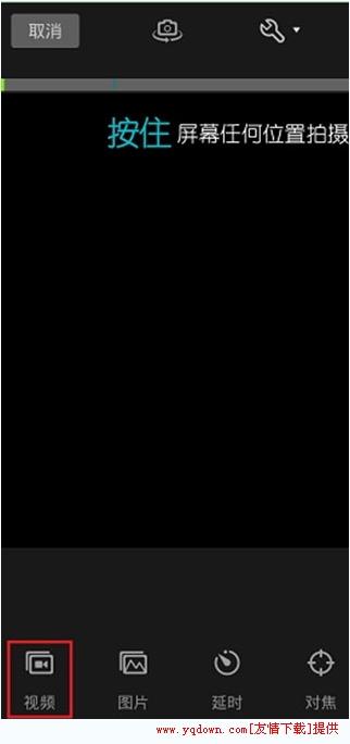 微视怎么上传本地视频?微视app上传视频的图文教程[多图]图片2