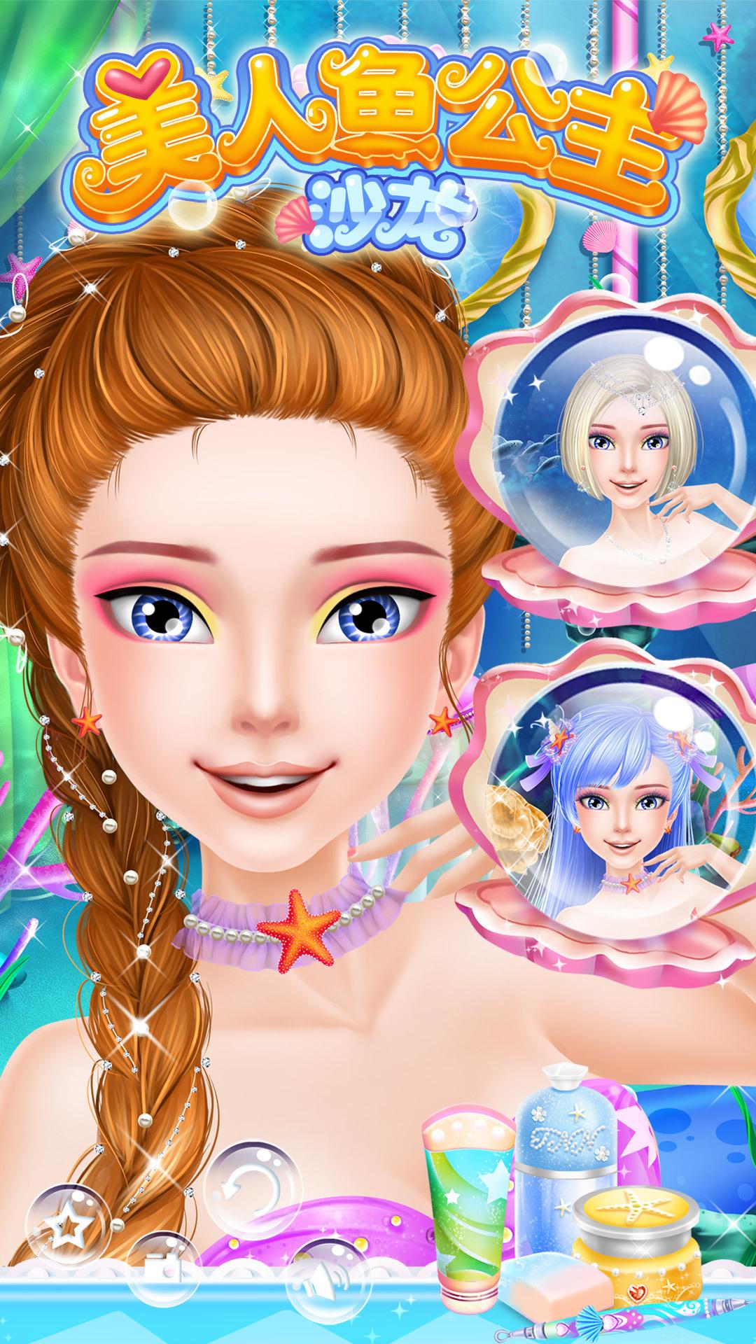 美人鱼公主沙龙截图1