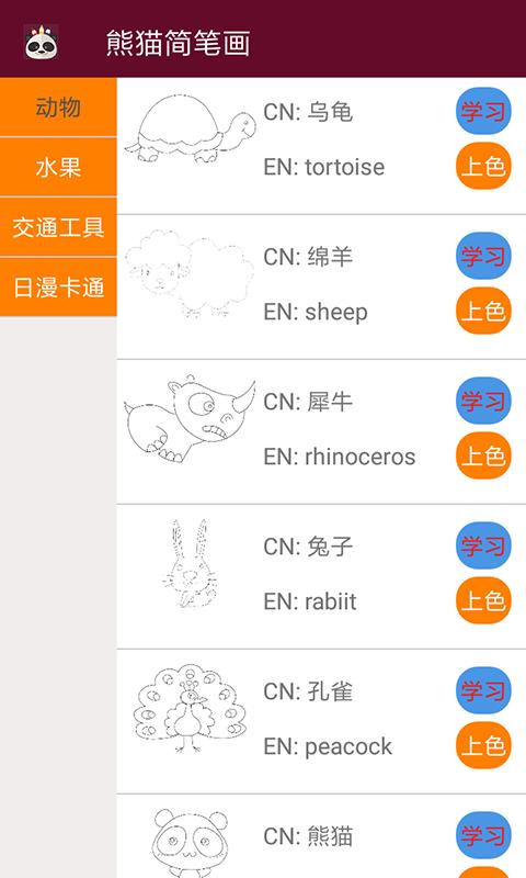 熊猫简笔画截图1