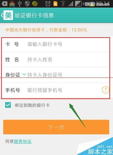 美团如何解绑银行卡美团更换绑定银行卡的教程_新客网