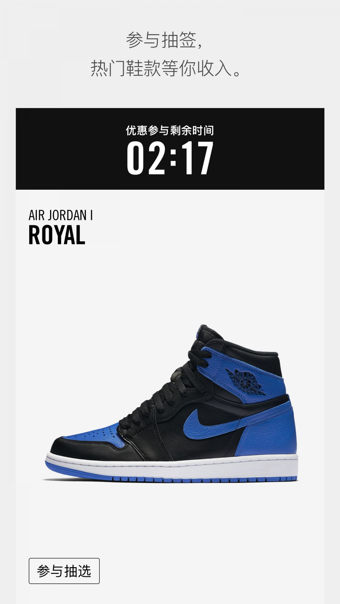 Nike SNKRS截图4