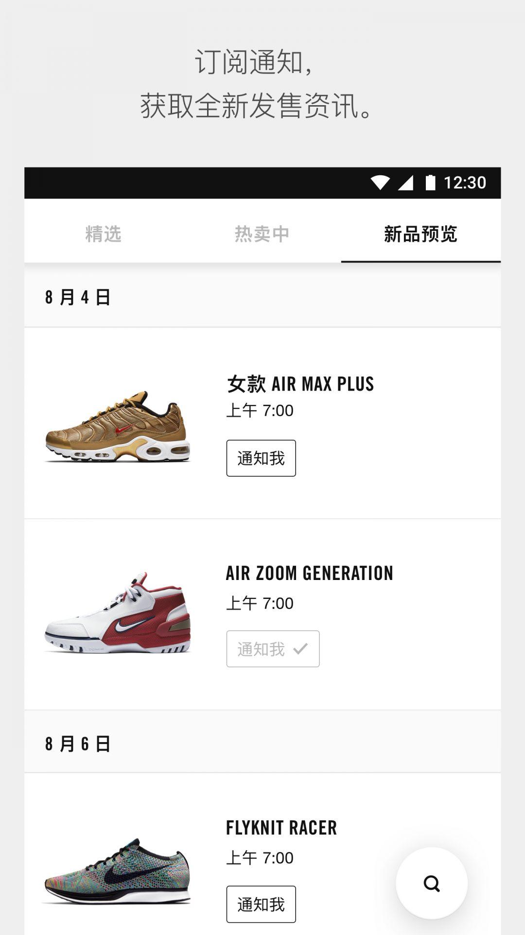 Nike SNKRS截图2