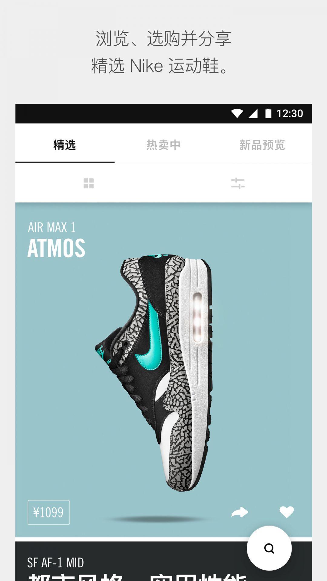 Nike SNKRS截图1