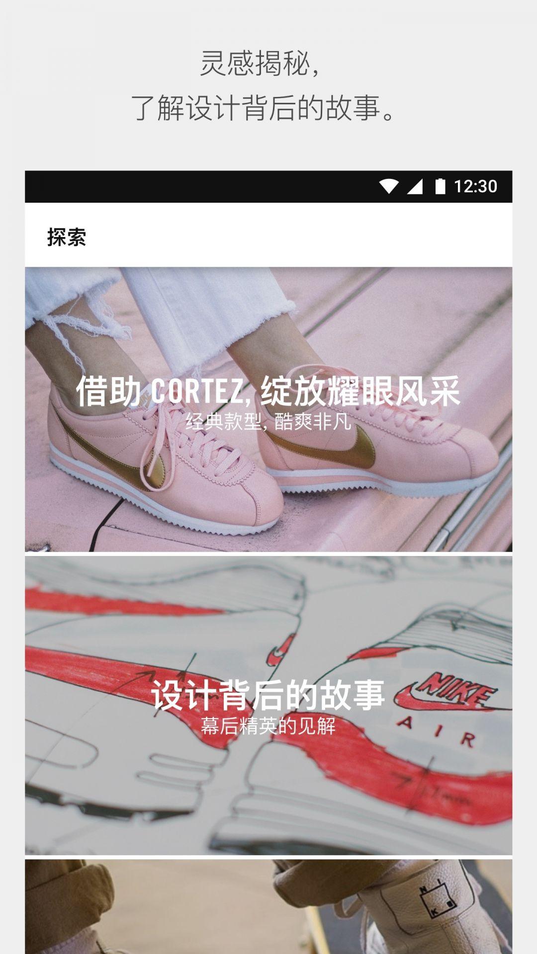 Nike SNKRS截图3
